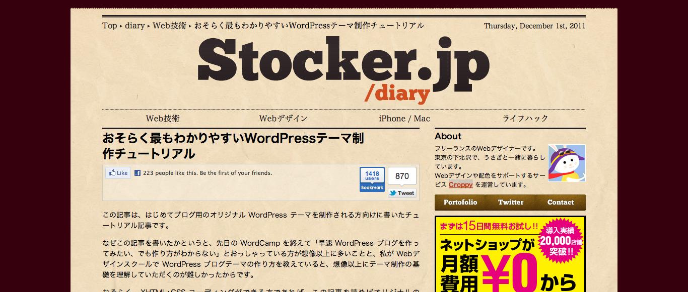 おそらく最もわかりやすいWordPressテーマ制作チュートリアル | Stocker.jp : diary