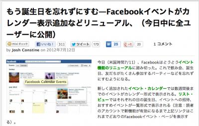 スクリーンショット 2012-07-13 6.52.48