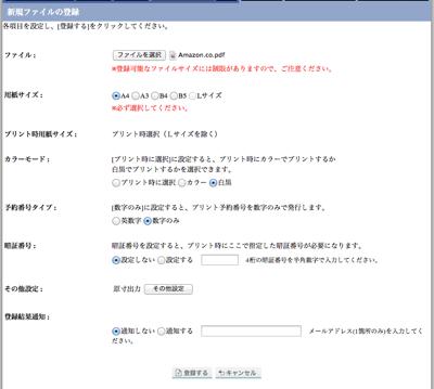 スクリーンショット 2012 12 06 10 08 43