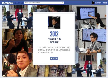 スクリーンショット 2012 12 15 12 42 02