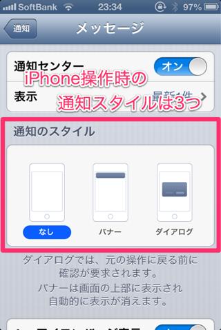 1iPhone操作時の通知スタイルは3つ