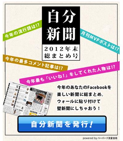 スクリーンショット 2012-12-25 20.50.22.png