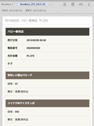 スクリーンショット 2013 02 10 21 46 56
