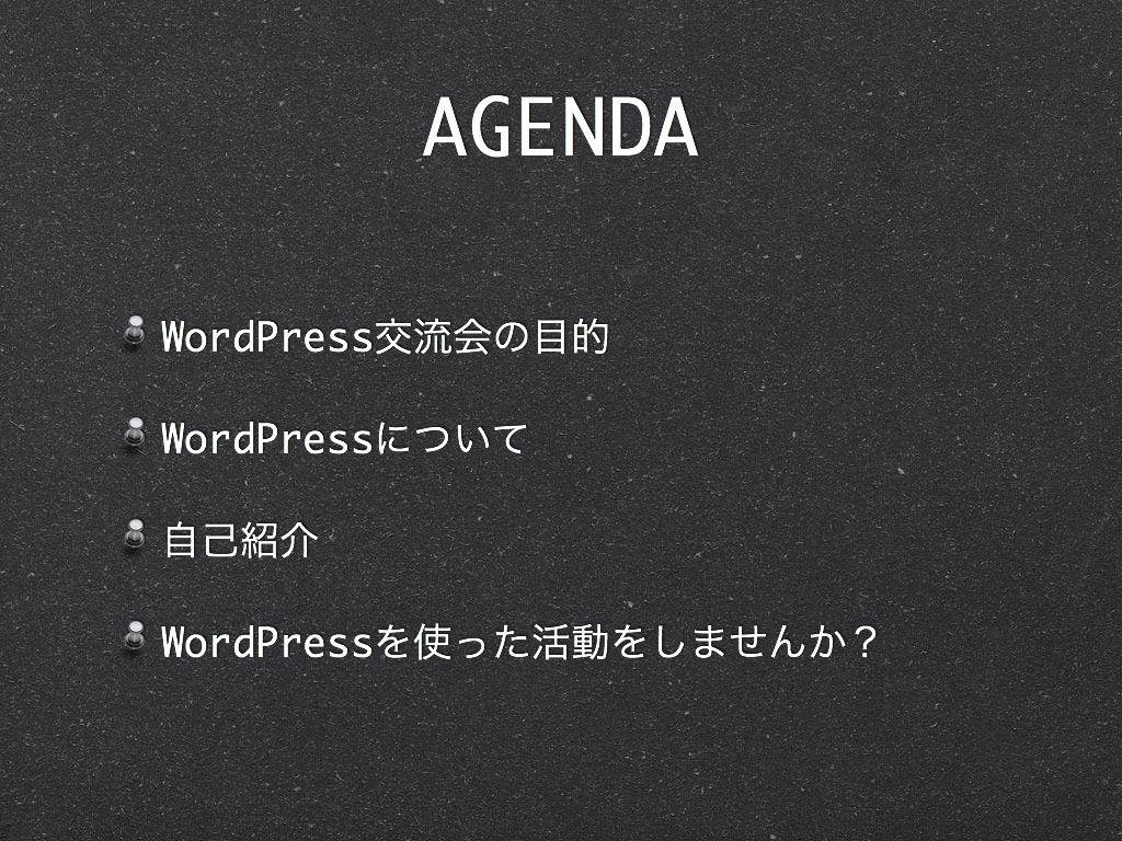 WordPress初心者交流会 002