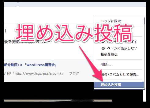 Facebook_埋め込み_2