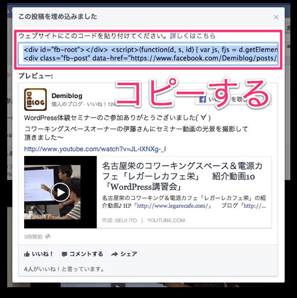 Facebook_埋め込み_3
