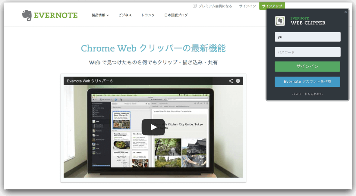 Evernote web 1  mini