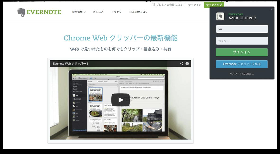 Evernote web 1  mini