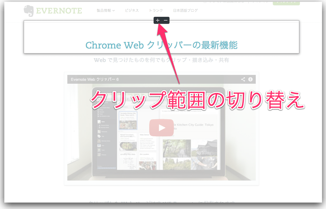 Evernote web 2  mini