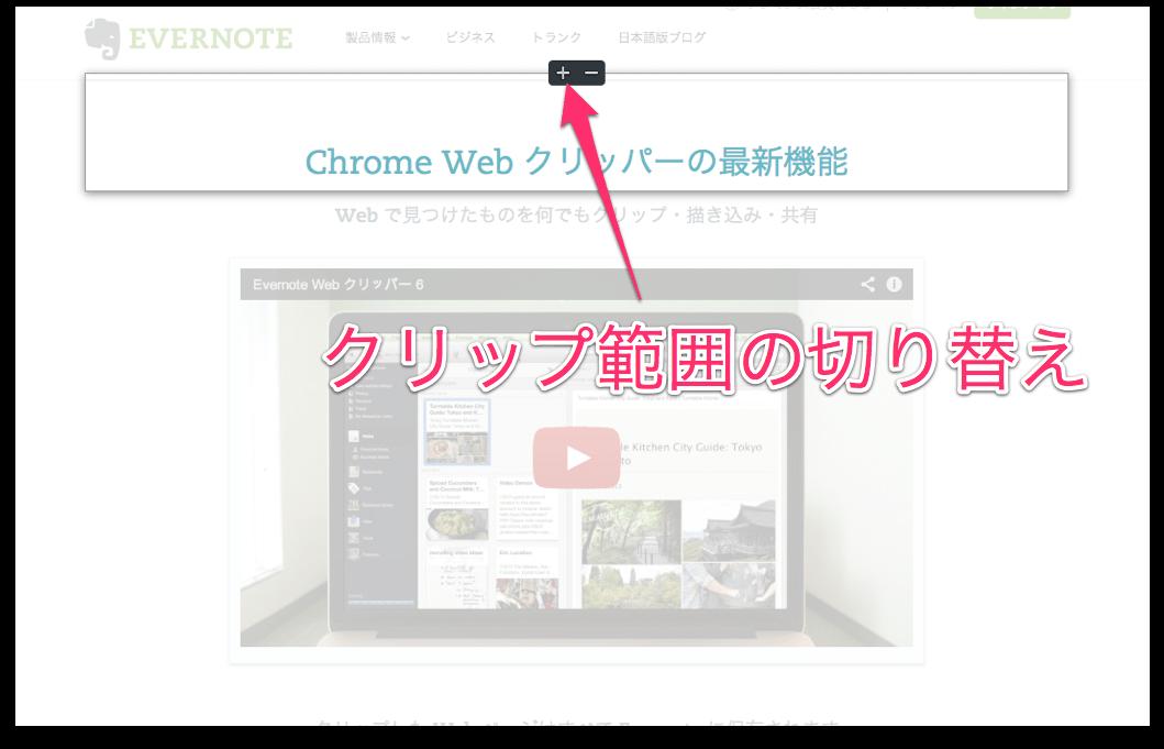 Evernote web 2  mini