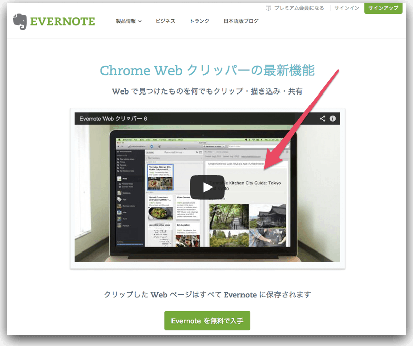 Evernote web 3  mini