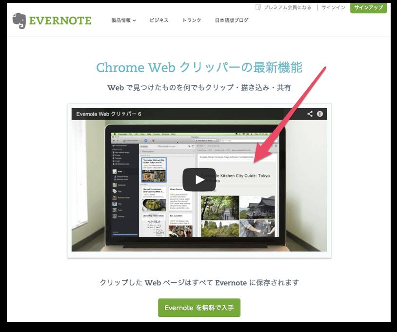 Evernote web 3  mini