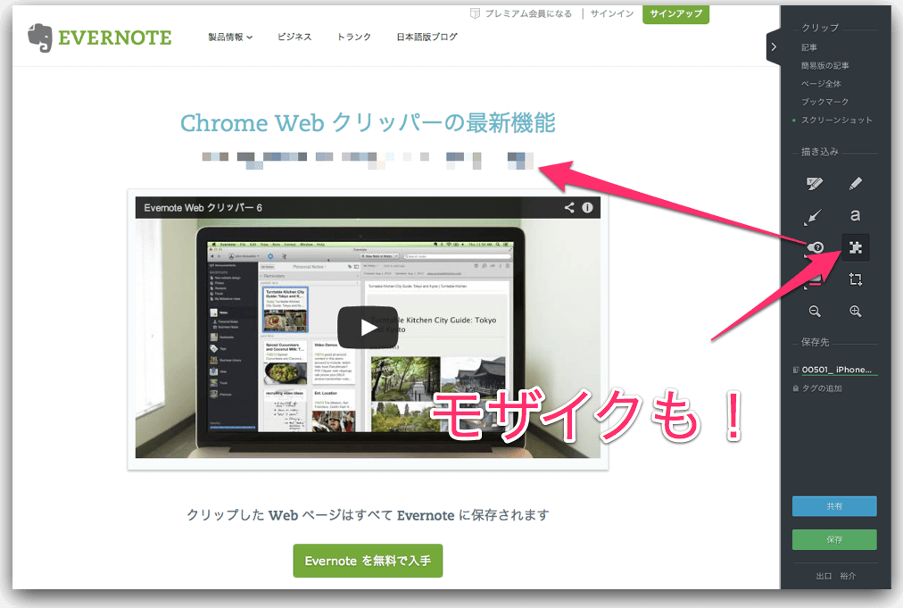 Evernote web 4  mini