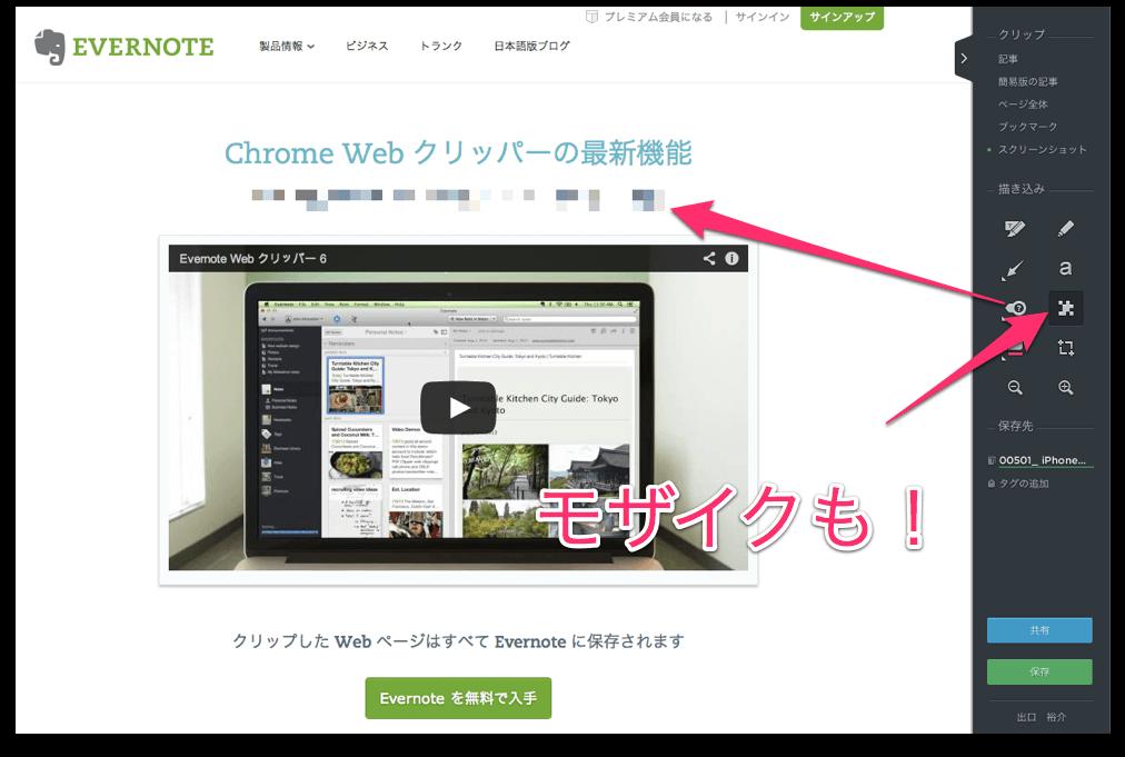 Evernote web 4  mini