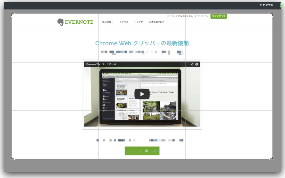 Evernote web 5  mini