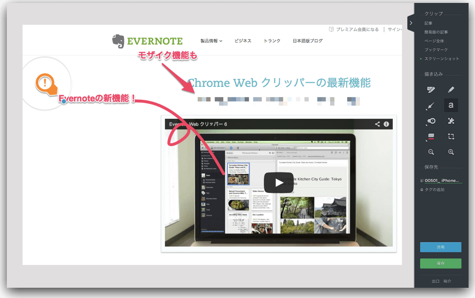 Evernote web 6  mini