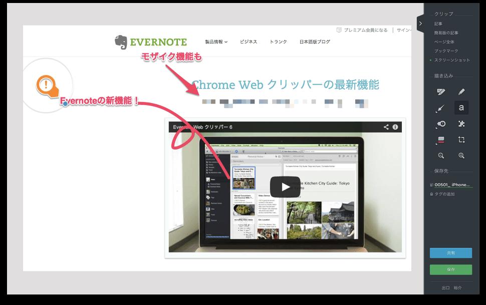 Evernote web 6  mini