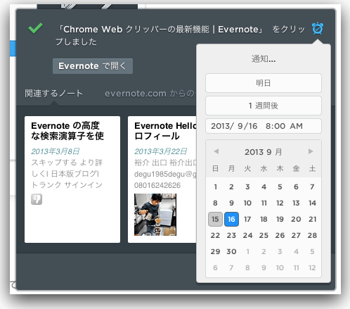 Evernote web 7  mini