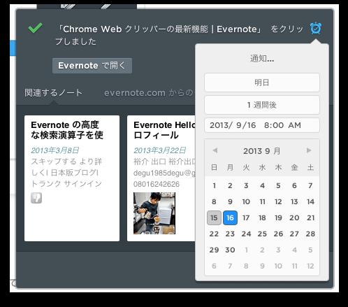 Evernote web 7  mini