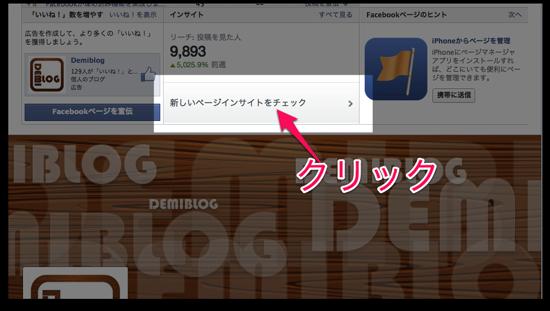 Facebook insite 8