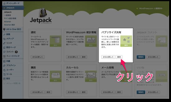 Jetpack share 1