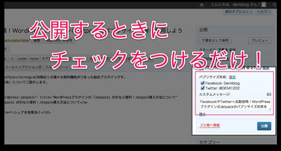 Jetpack share 3