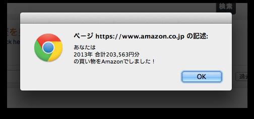 Amazon 5 1