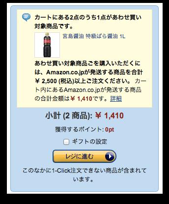 Amazon awase