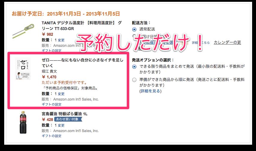 Amazon awase 1