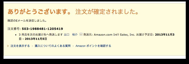 Amazon awase 3