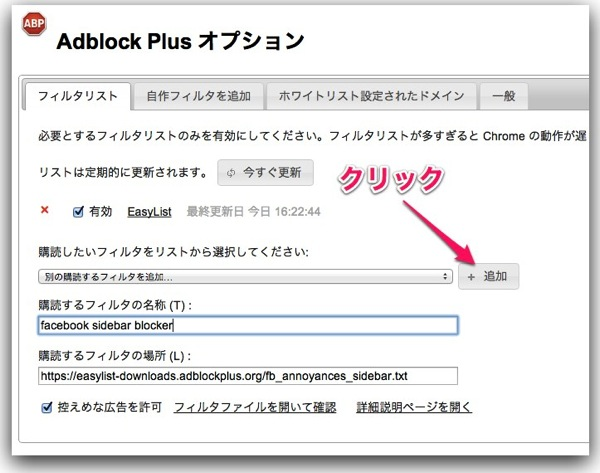 Adblock 3
