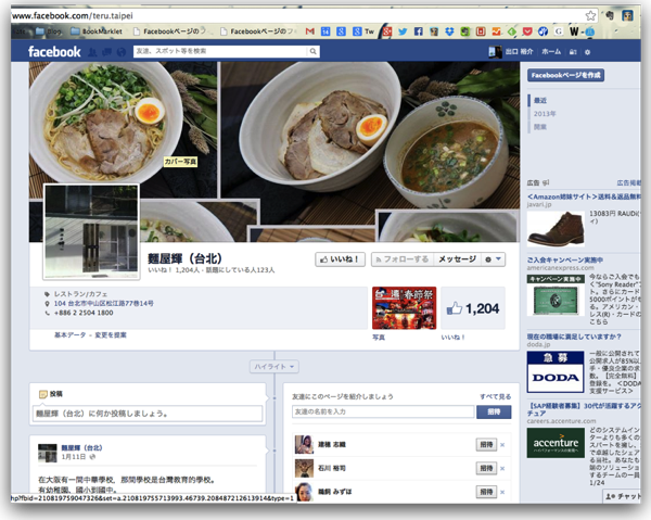 Facebook rss 2
