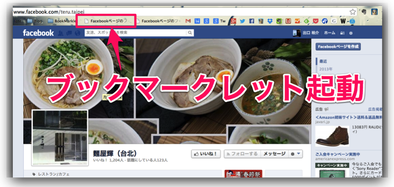 Facebook rss 3