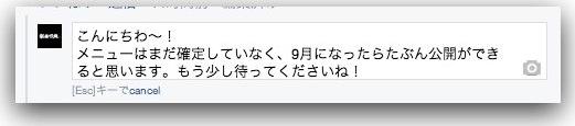 スクリーンショット 2014 08 14 16 28 40